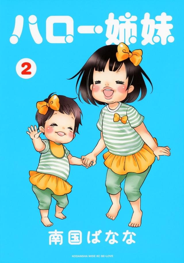 ハロー姉妹(2)