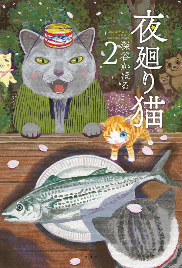 夜廻り猫(2)