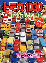 トミカ1000 コレクションBOOK