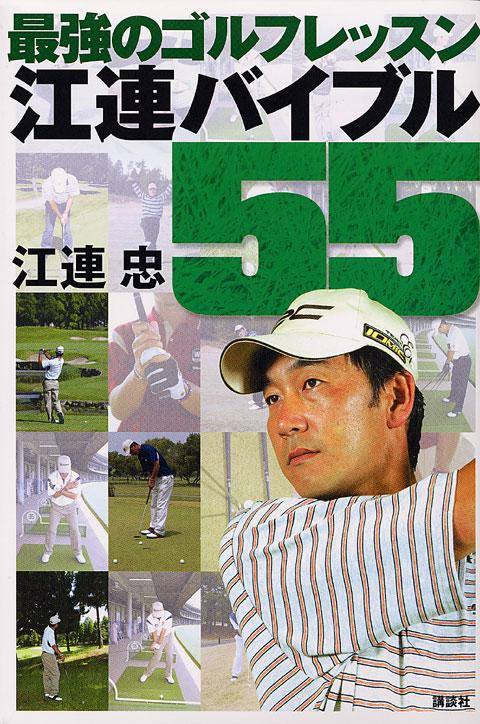 最強のゴルフレッスン 江連バイブル55