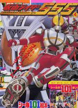 仮面ライダーファイズ(4)