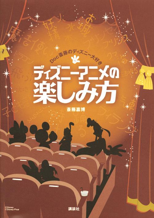 ディズニーアニメの楽しみ方 Doc斉藤のディズニー大好き!