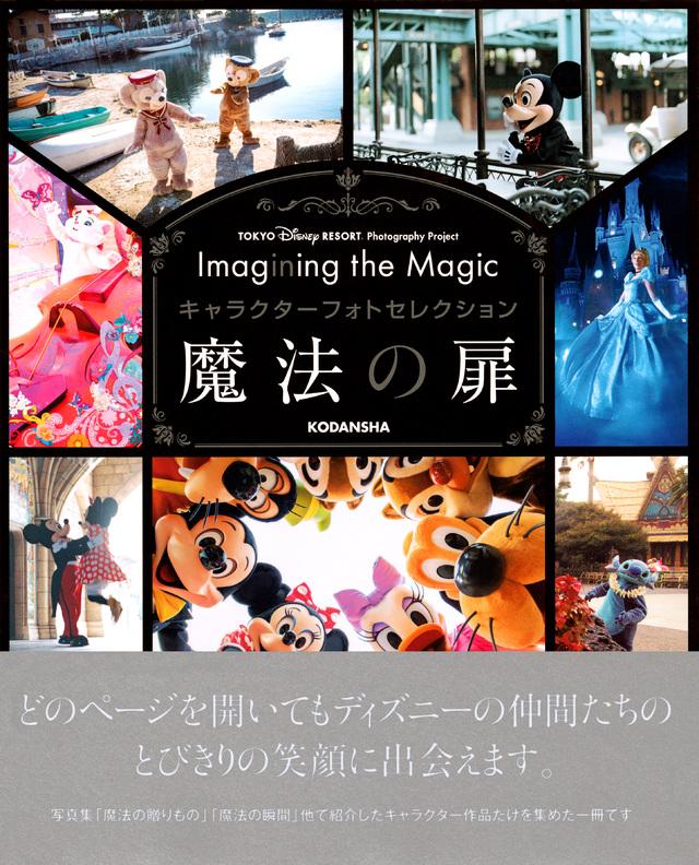 Imagining the Magic