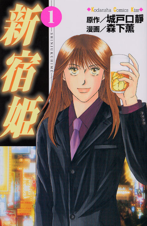 新宿姫(1)