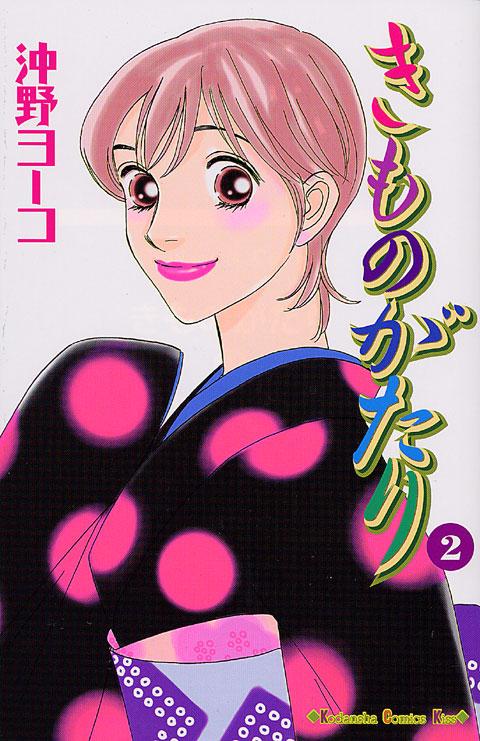 きものがたり(2)