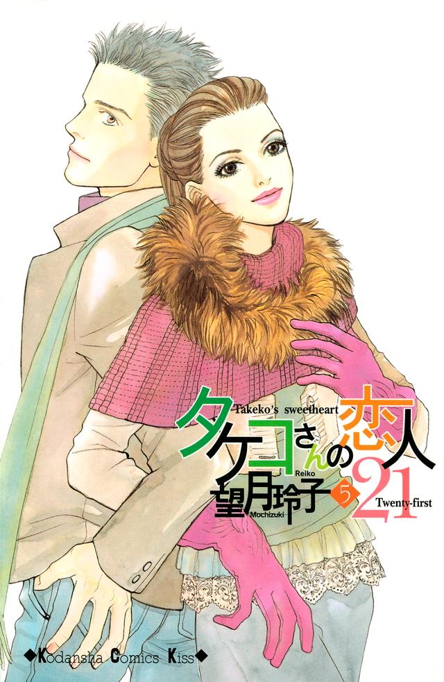 タケコさんの恋人21(5)