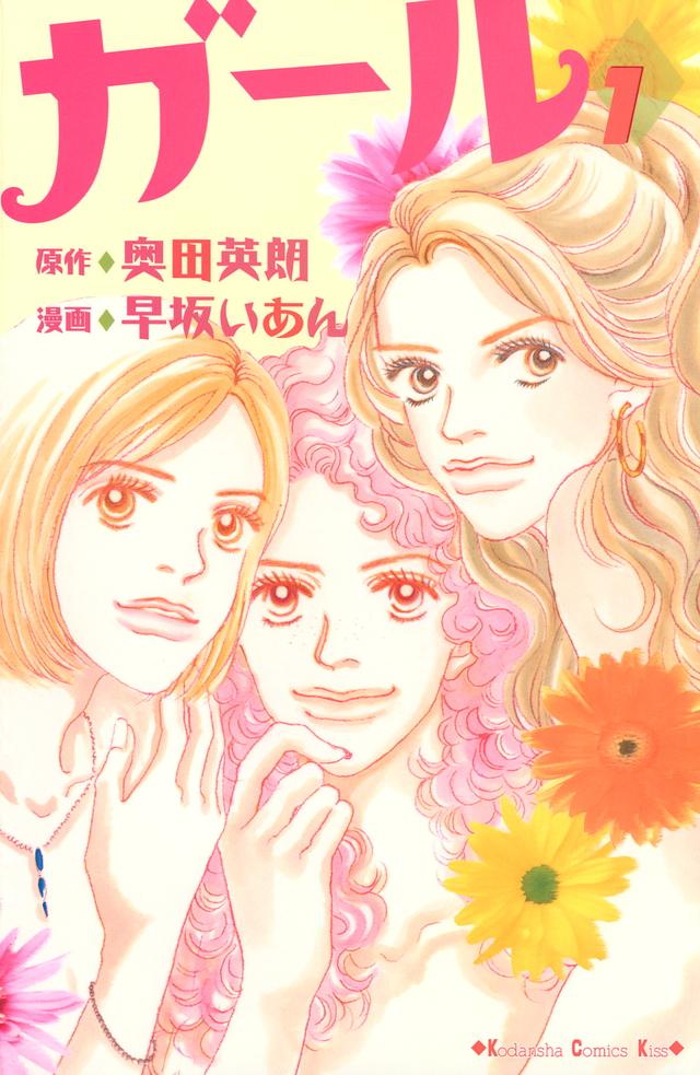 ガール(1)