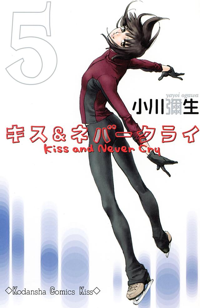 キス&ネバークライ(5)