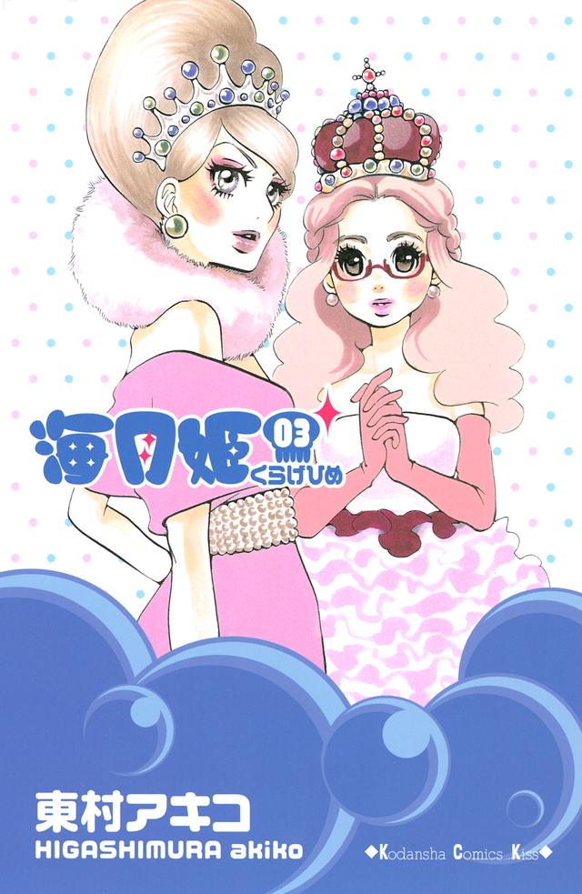 海月姫(3)