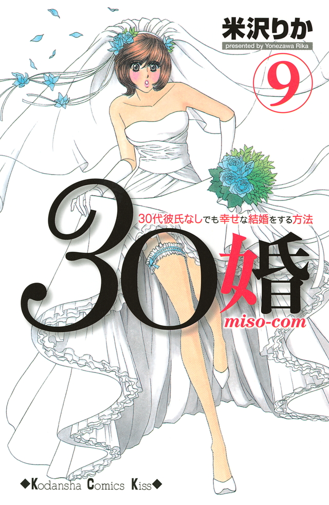 30婚 miso‐com(9)