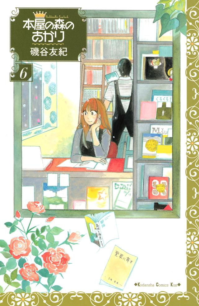 本屋の森のあかり(6)