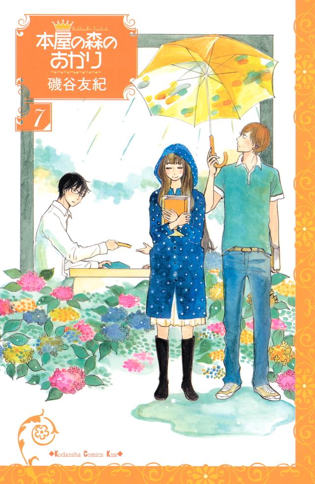 本屋の森のあかり(7)