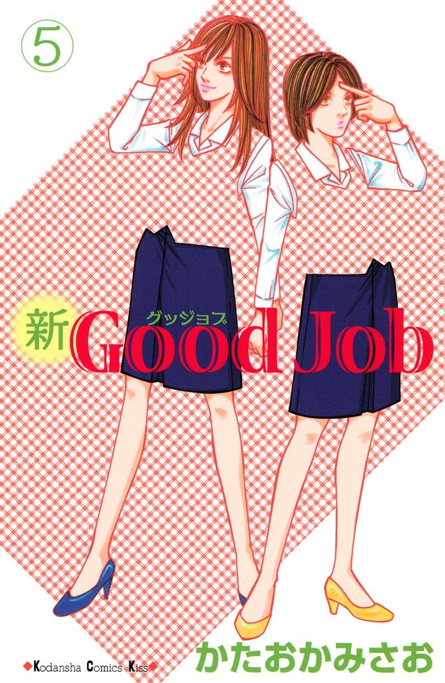 新Good Job~グッジョブ(5)