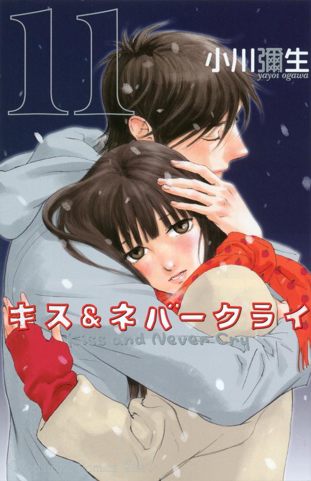 キス&ネバークライ(11)<完>