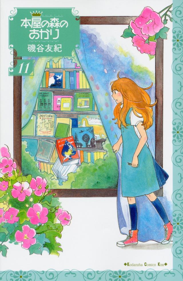 本屋の森のあかり(11)