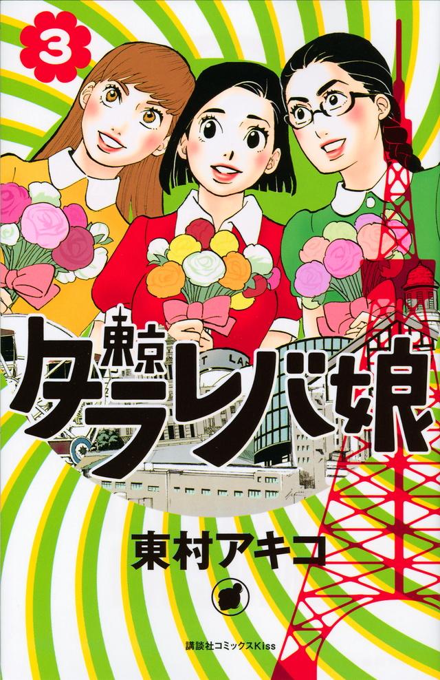 東京タラレバ娘(3)