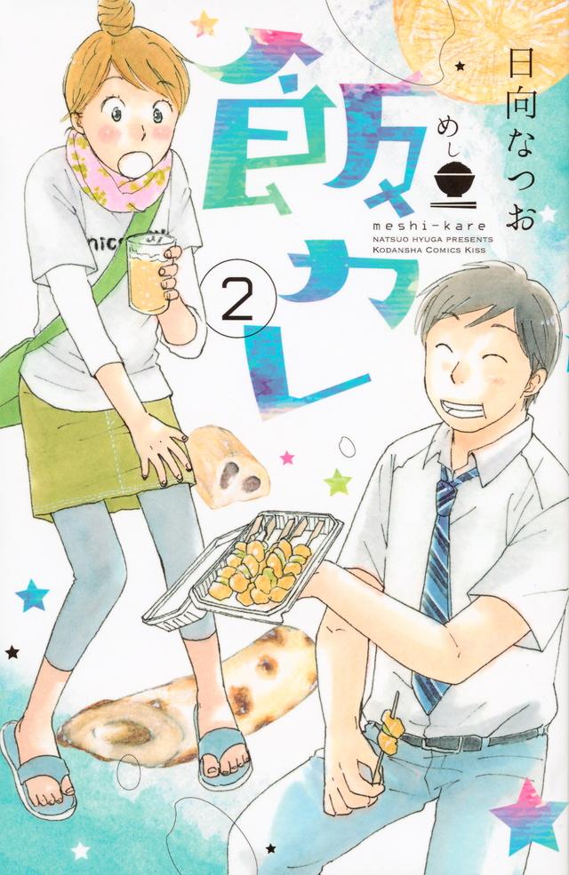 飯カレ(2)<完>