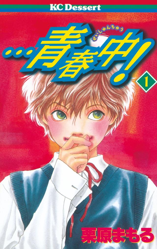 ・・・青春中!(1)