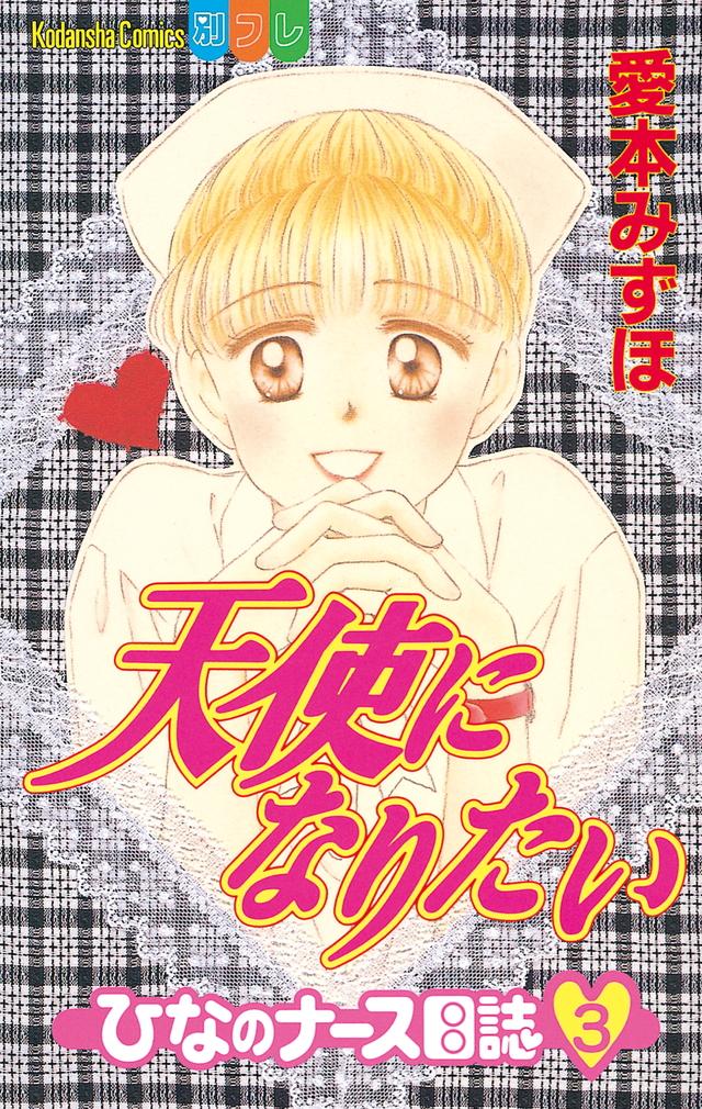 天使になりたい―ひなのナース日誌―(3)