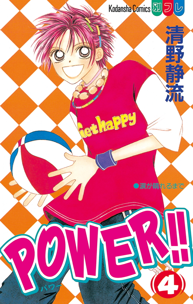 POWER!!(4)
