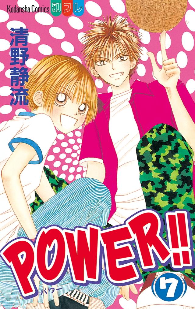 POWER!!(7)