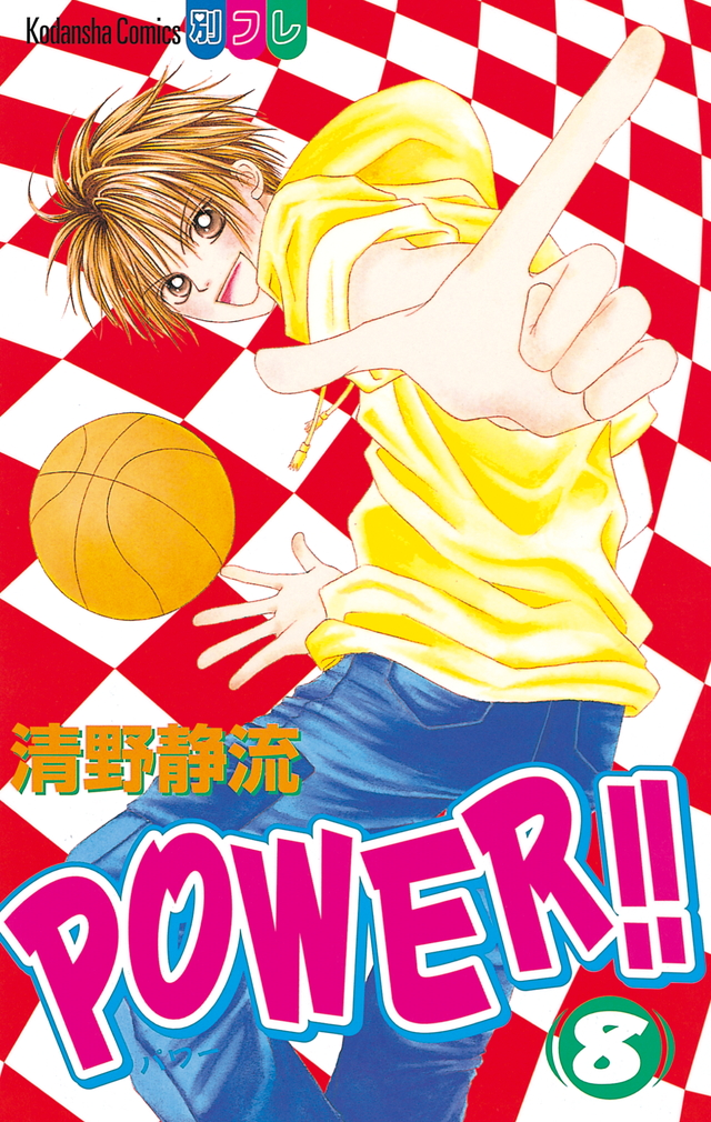 POWER!!(8)