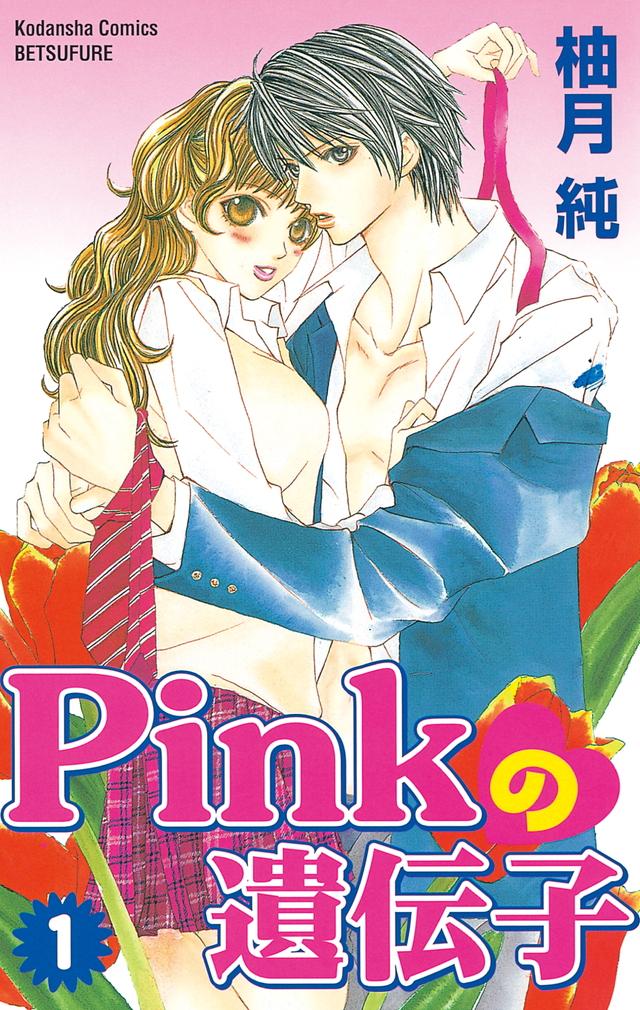 Pinkの遺伝子(1)