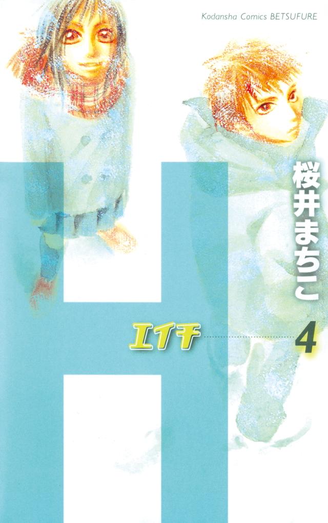 H-エイチ-(4)