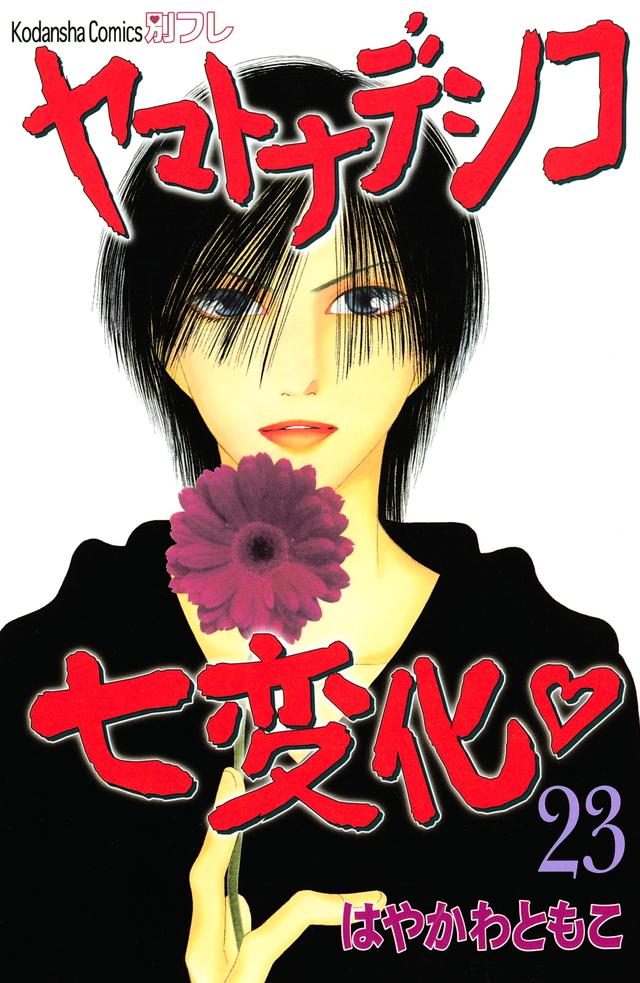 ヤマトナデシコ七変化 (23)