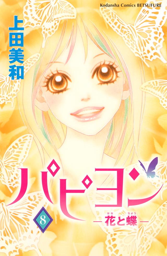 パピヨン-花と蝶-(8) <完>