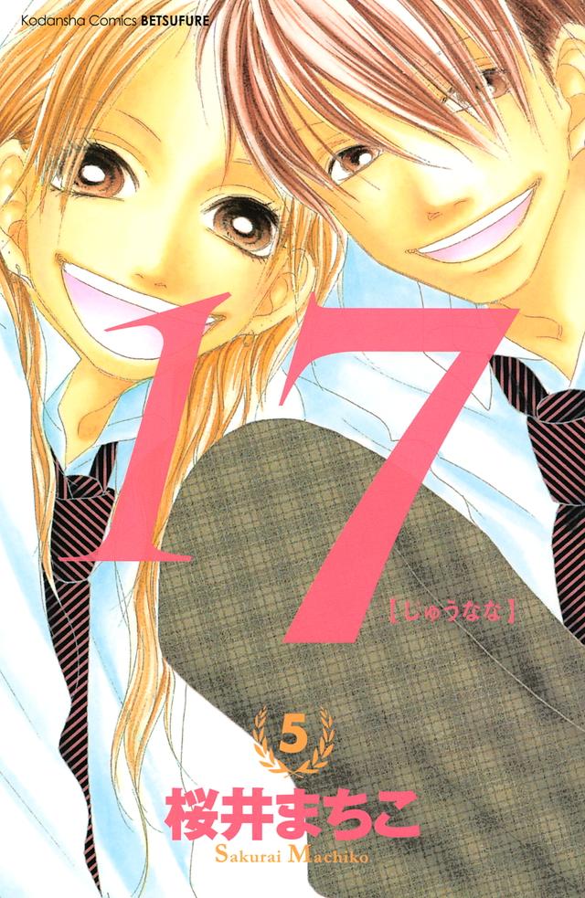 17[じゅうなな](5) <完>