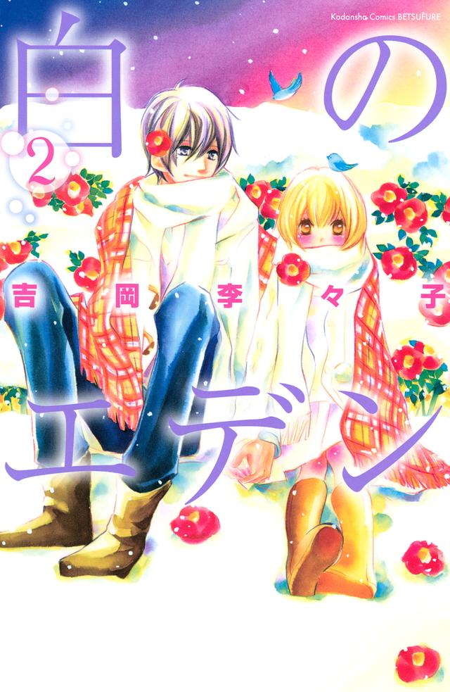 白のエデン(2)