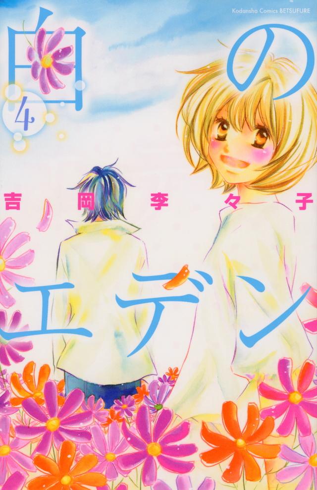 白のエデン(4) <完>