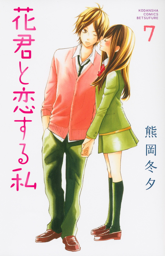 花君と恋する私(7)