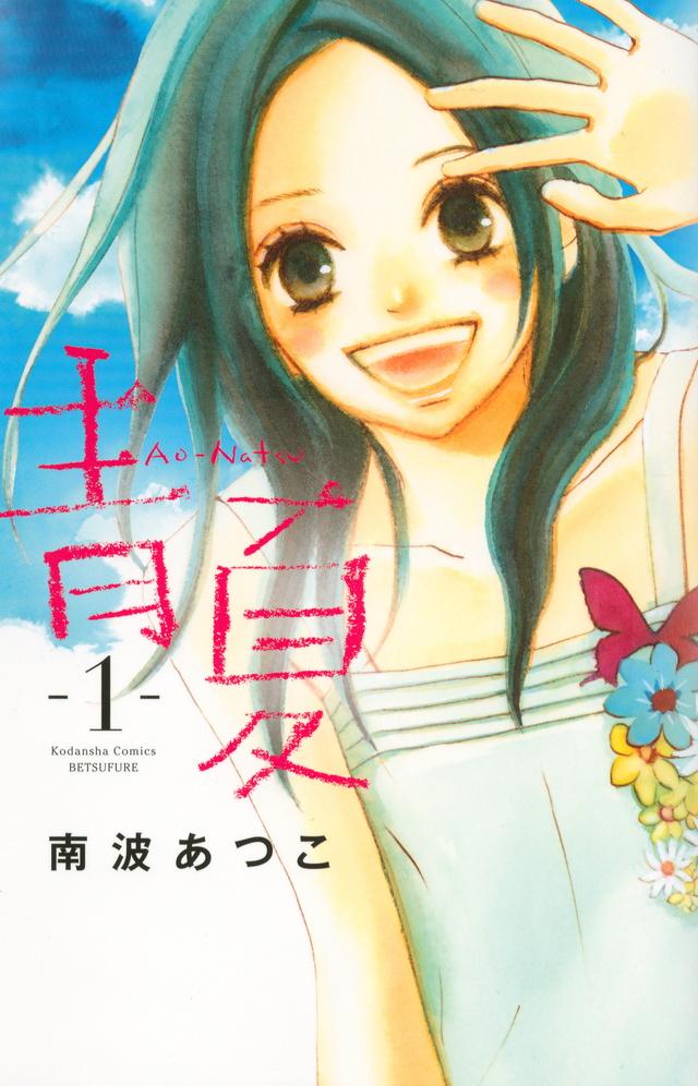 青Ao-Natsu夏(1)
