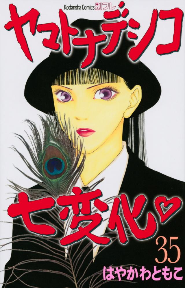 ヤマトナデシコ七変化 (35)
