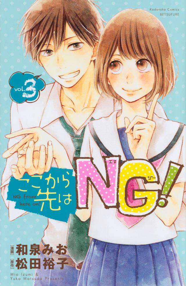 ここから先はNG!(3)<完>