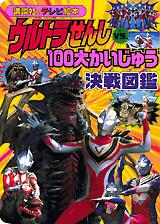 ウルトラせんしVS.100大かいじゅう決戦図鑑