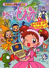 おジャ魔女どれみ(6)