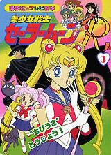 美少女戦士セーラームーンR(3)