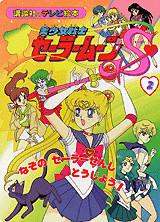 美少女戦士セーラームーンS(2)