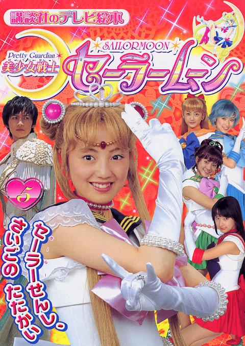 美少女戦士セーラームーン(5)