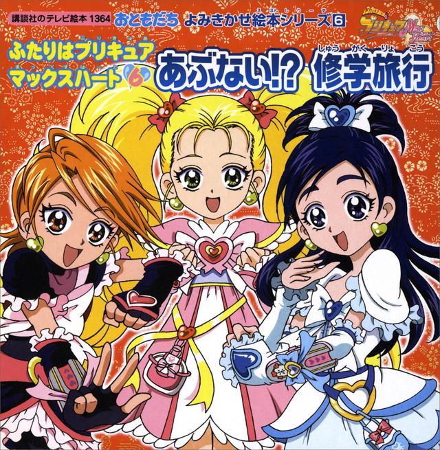 よみきかせ絵本シリーズ(6)ふたりはプリキュア マックスハート(6)