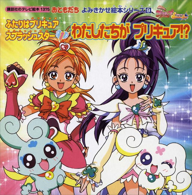 よみきかせ絵本シリーズ(9)ふたりはプリキュア スプラッシュスター(1)わたしたちが プリキュア!?