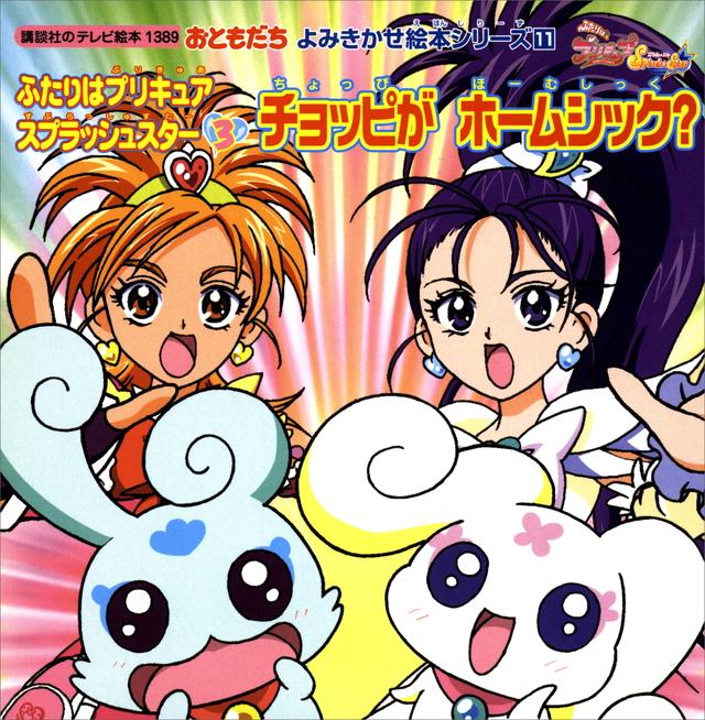 よみきかせ絵本シリーズ(11) ふたりはプリキュア スプラッシュスター(3) チョッピが ホームシック?