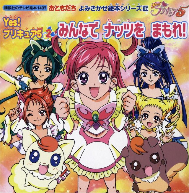 おともだち よみきかせ絵本シリーズ(15) Yes! プリキュア5(2) みんなで ナッツを まもれ!