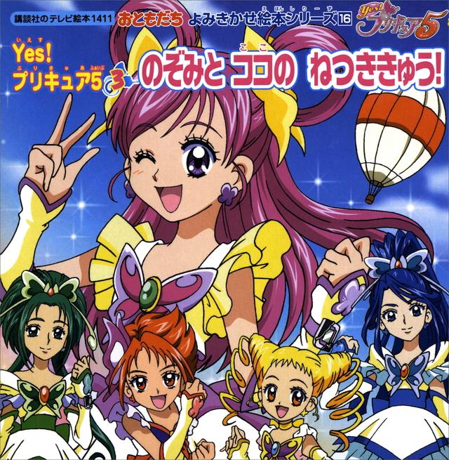 おともだち よみきかせ絵本シリーズ(16) Yes! プリキュア5(3) のぞみと ココのねつききゅう!