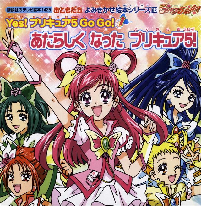 おともだち よみきかせ絵本シリーズ(18) Yes! プリキュア 5 Go Go!(1)あたらしく なった プリキュア5!