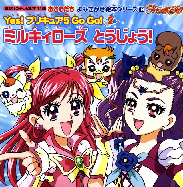 おともだち よみきかせ絵本シリーズ(19) Yes! プリキュア 5 Go Go!(2)ミルキィローズ とうじょう!