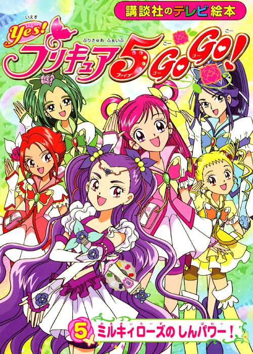 Yes! プリキュア5 Go Go!(5) ミルキィローズの しんパワー!